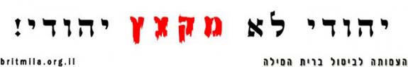 Yehudi lo sticker